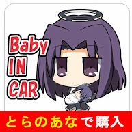 天龍&龍田の「赤ちゃん乗ってます♪」ステッカー(illust:からすのしっぽ)