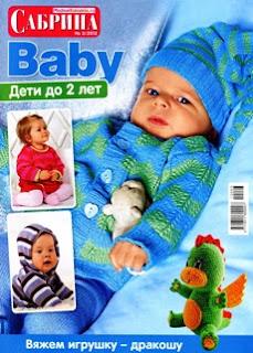 Сабрина Baby № 2 2012