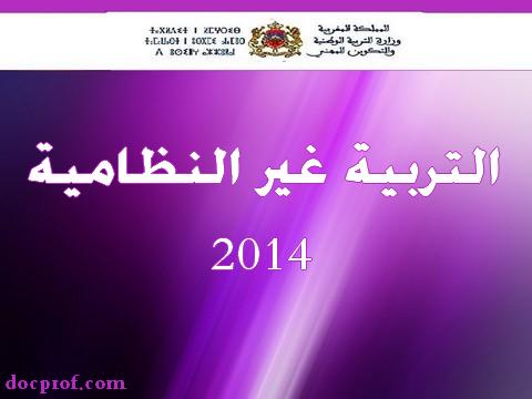 إعلان عن طلب عروض مشاريع مجددة في مجال التربية غير النظامية برسم ميزانية 2014