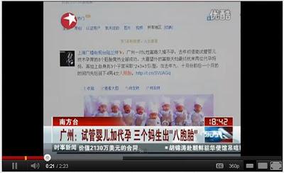 廣州八胞胎