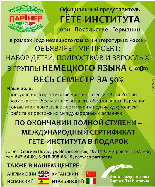 Центр иностранных языков «Партнёр»