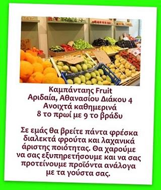ΚΑΜΠΑΝΤΑΗΣ FRUIT