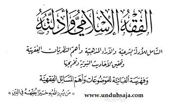 fiqh islam waadillatuhu