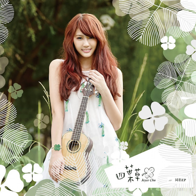 Joyce Chu 四葉草同名EP【四葉草Joyce Chu】預購 哪裡買 臉書 三圍