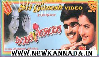 Anjali Geethanjali(2001) Kannada Movie mp3 songs download