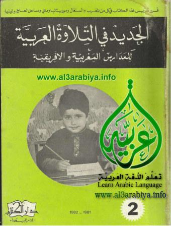 aljadeed+fi+tilawa.jpg