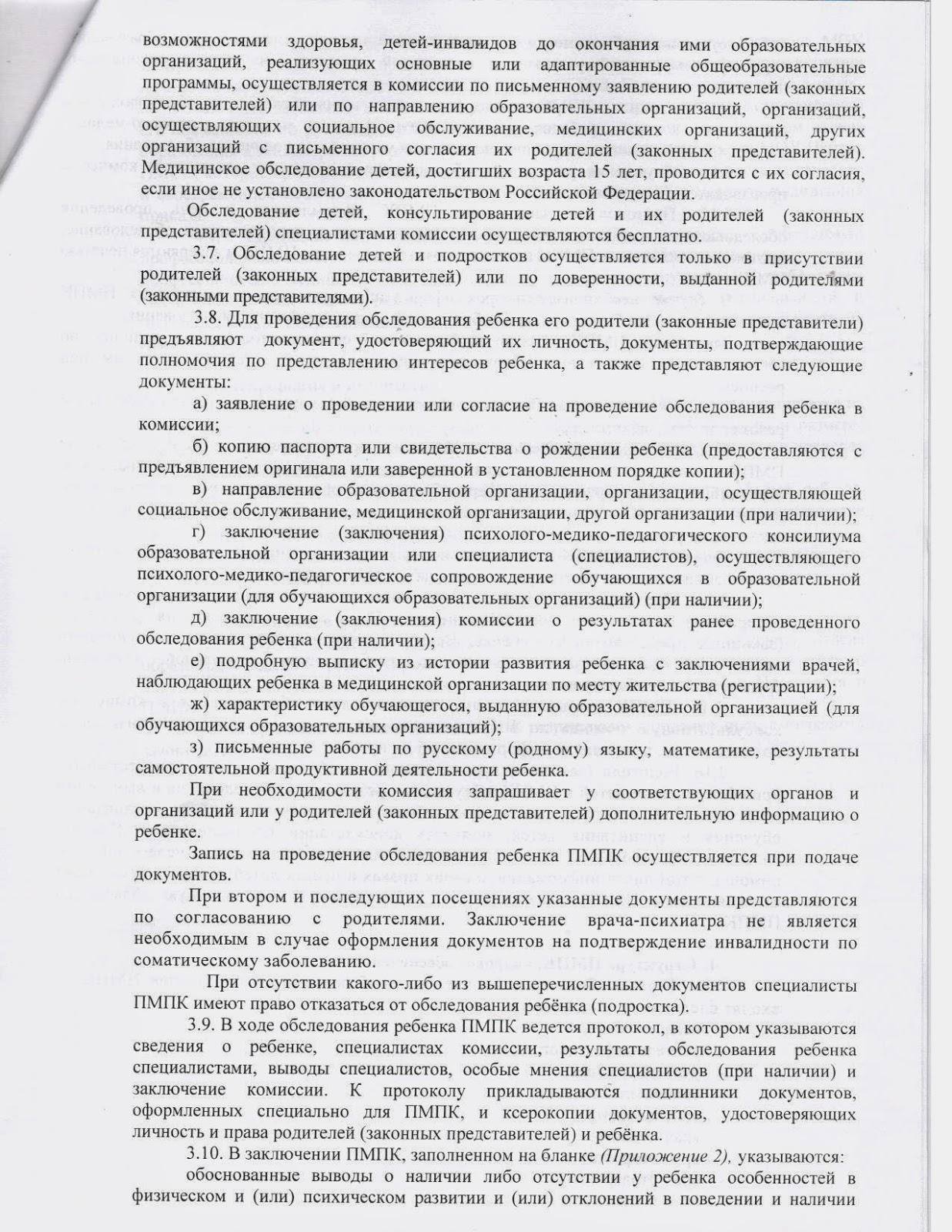 Психолого-медико-педагогический консилиум (пмпк).