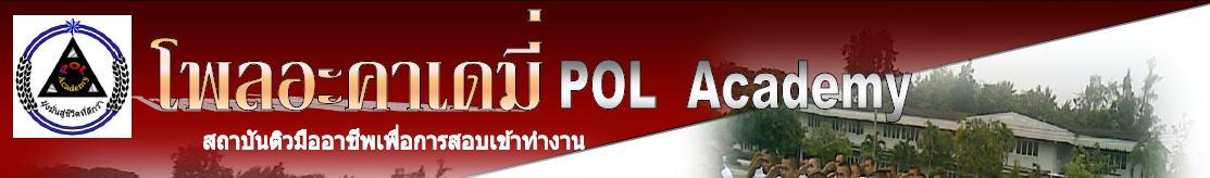 โพลอะคาเดมี (POL Academy)