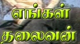 Engal Thalaivan