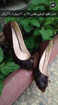 حذاء تقليد إل في