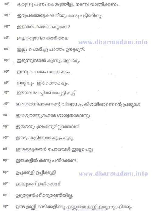 Rare lnfo 2011 malayalam proverbs spiritdancerdesigns Gallery