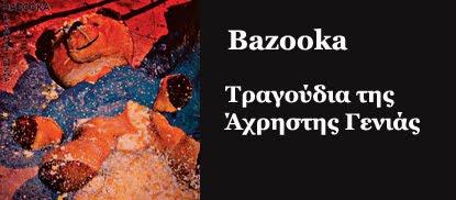 Οι Bazooka, η νέα δύναμη του ελληνικού ροκ