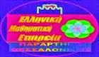 Ελληνική Μαθηματική Εταιρεία - Παράρτημα Κεντρικής Μακεδονίας