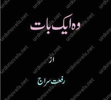 Woh ek bat novel by Riffat Siraj pdf.