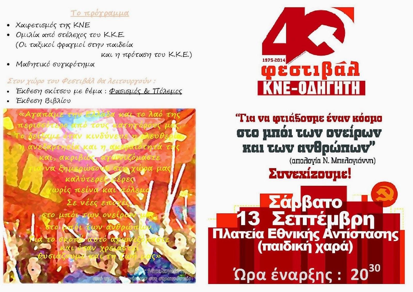 40ο Φεστιβάλ ΚΝΕ-Οδηγητή Άμφισσα,  ΣΑΒΒΑΤΟ 13 ΣΕΠΤΕΜΒΡΗ Πλατεία Εθνικής Αντίστασης