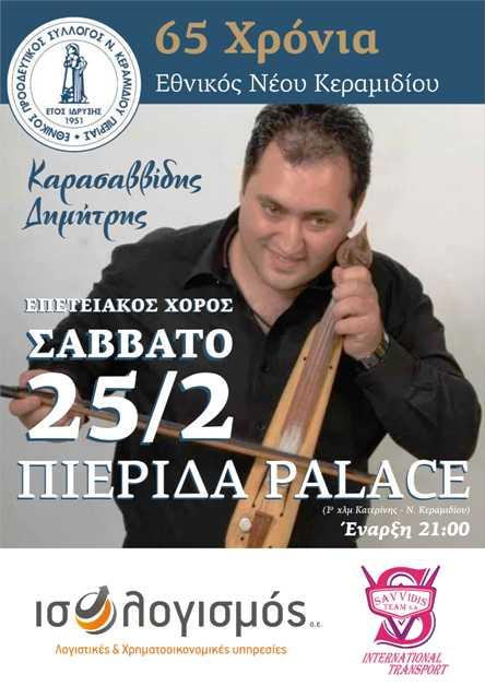 Χορός Εθνικού Ν. Κεραμιδίου!