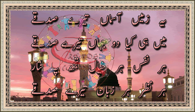 urdu poetry | best iqbal poetry | awesome urdu poems | life poems
