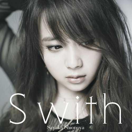 [Album] 塩ノ谷早耶香 – S with (2015.10.28/MP3/RAR)
