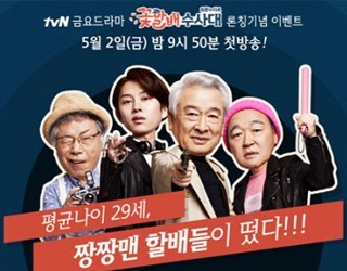 Sinopsis Grandpas Over Flowers Investigation Team Episode 1-12 Lengkap