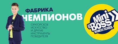 http://www.miniboss.com.ua/p/blog-page_19.html
