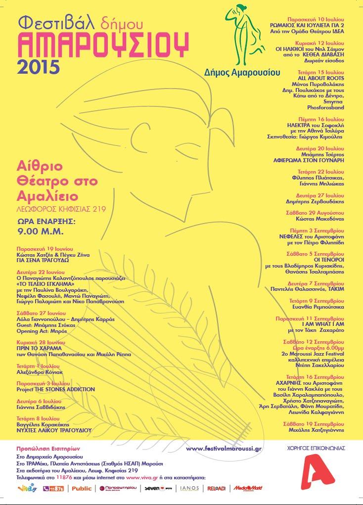 Φεστιβάλ Δήμου Αμαρουσίου 19 Ιουνίου - 19 Σεπτεμβρίου 2015 Αίθριο Θέατρο στο Αμαλίειο