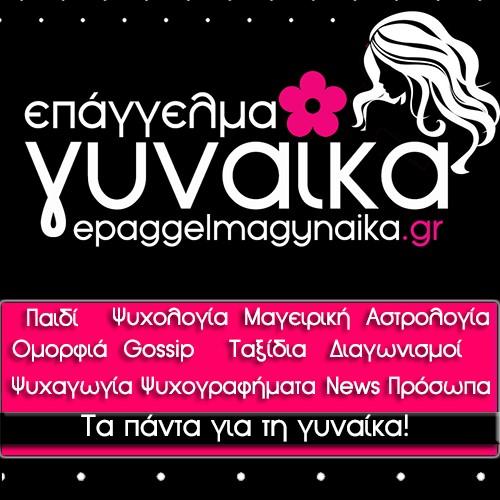 Επάγγελμα Γυναίκα.gr