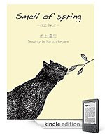 Smell of spring [Kindle Edition]