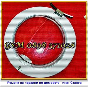 Ремонт на перални, ремонт на перални в Борово,счупен люк на пералня, повредена панта на люк  на пералня