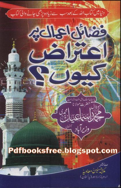 Chand Par Muhammad