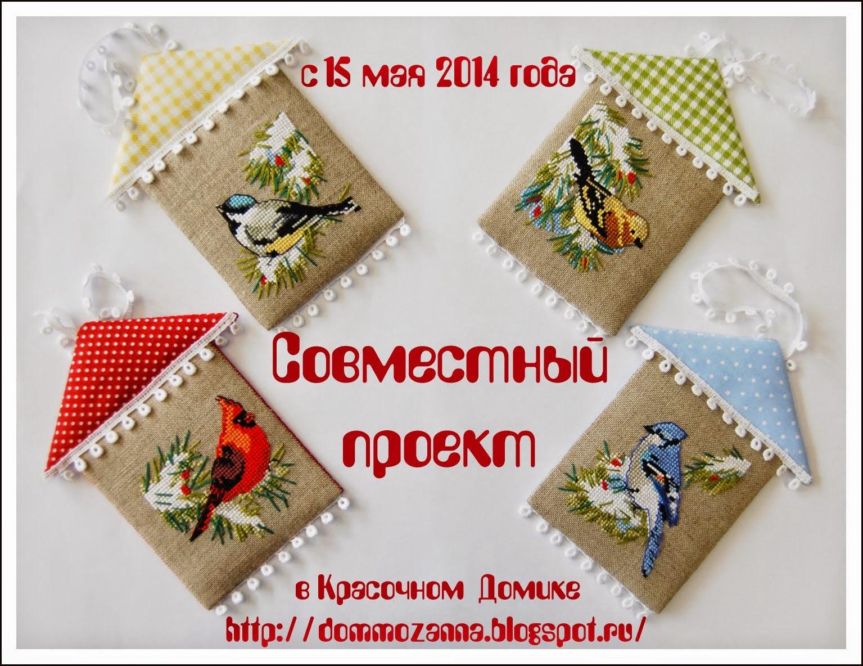"""Совместный проект """"Птички"""""""