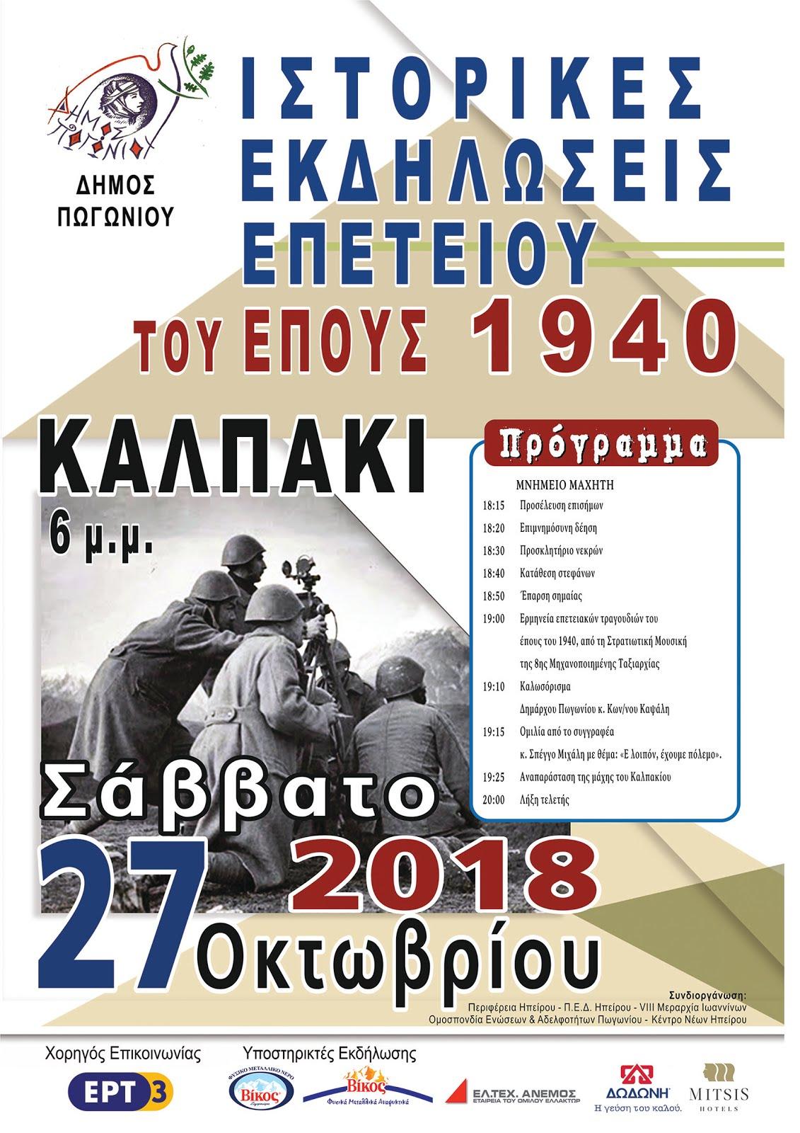Μνημείο Μαχητή: Εορταστικές εκδηλώσεις για το «Έπος του ΄40», 27/10/18, ώρα 18:00