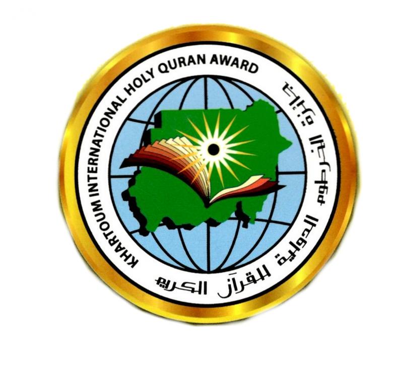 مسابقة الخرطوم الدولية للقرآن الكريم
