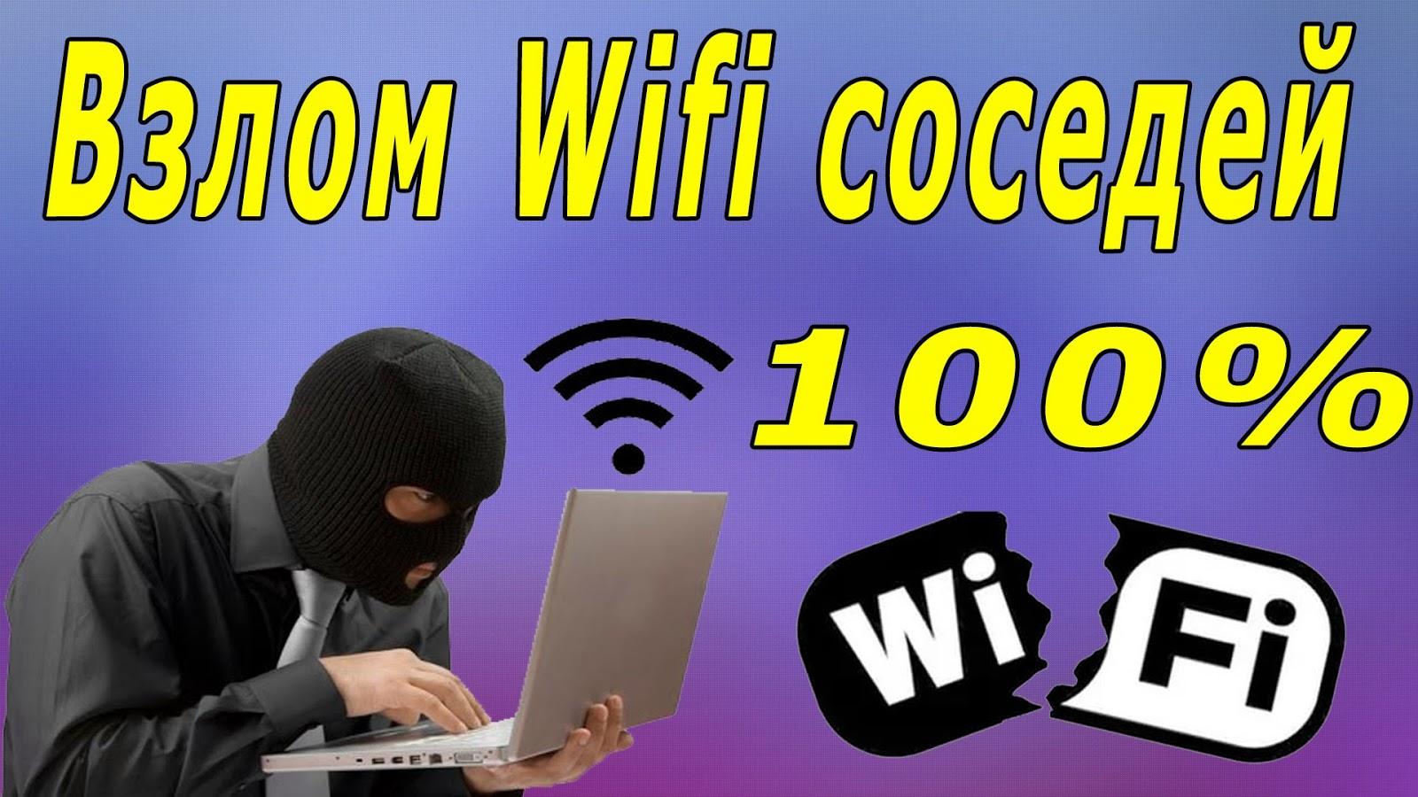 как обойти пароль вай фай порно-ящ2