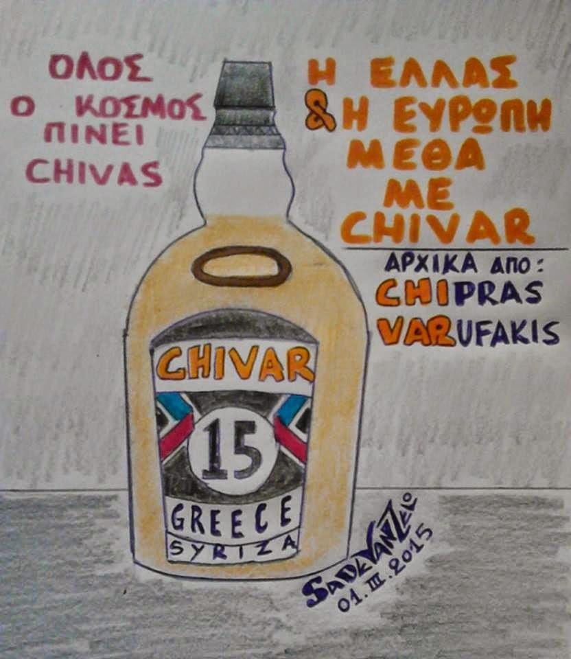 CHIVAS ή CHIVAR ?