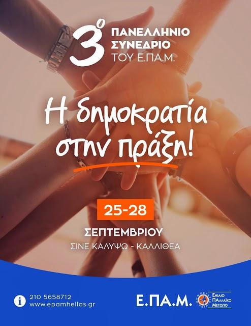3ο Συνέδριο του ΕΠΑΜ