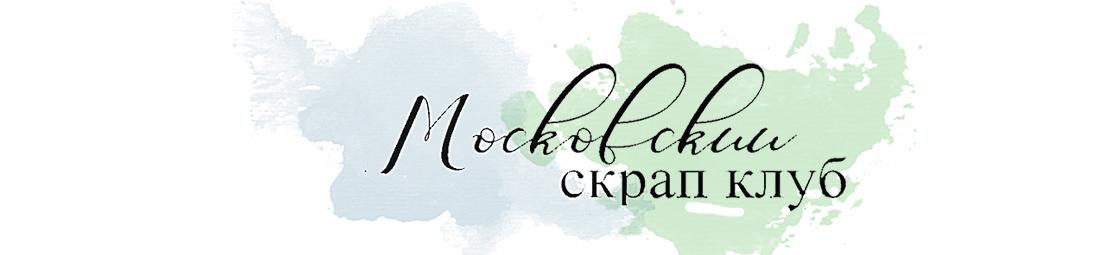 Московский Скрап Клуб