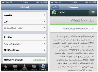 تحميل برنامج الواتس اب WhatsApp 2.8.2 لجوالات البلاك بيري و الايفون