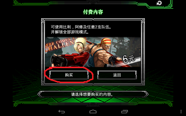 Download The King Of Fighters 2012 v1.1.0 Android Apk Full [Tutorial