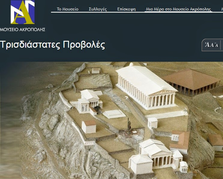 http://www.theacropolismuseum.gr/el/content/ekpaideytiko-yliko