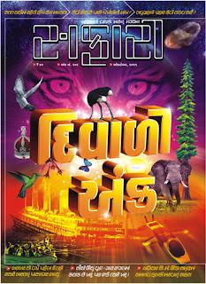 safari gujarati magazine pdf download