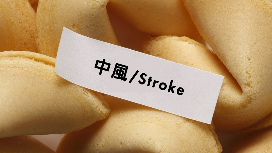 stroke rehabilitation hong kong