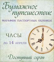 http://scrapdostupen.blogspot.ru/2014/04/3.html