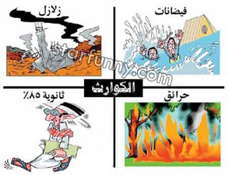 صور مضحكة sowar mod7ika