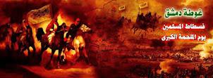 ذبح بلا دم .. .غوطة دمشق