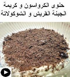 فيديو الكرواسون بالقهوة و كريمة الجنة الريكوتا و الشوكولاتة
