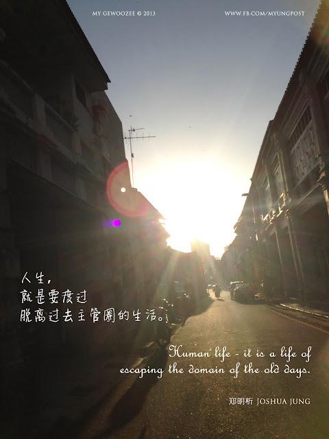 郑明析, Joshua Jung, Proverb, Providence, Faith, Street, Sunrise, Escape