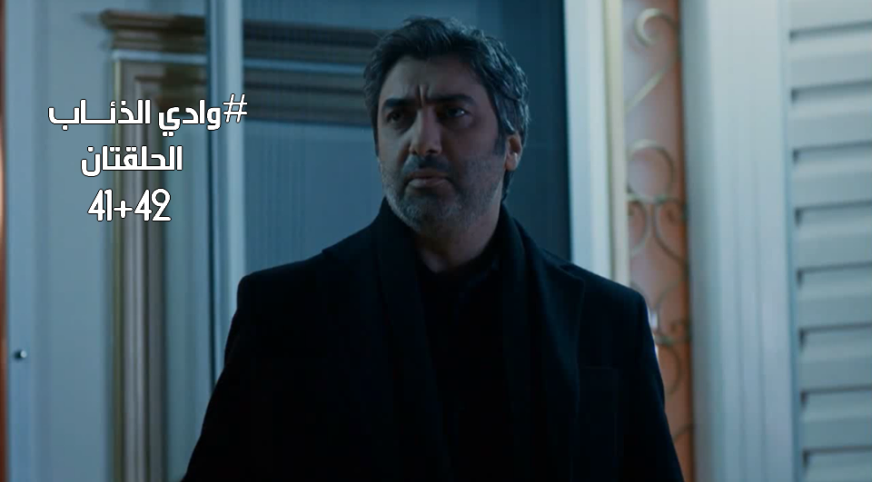 مسلسل وادي الذئاب Kurtlar Vadisi Pusu الجزء 9 - الحلقتان 41 + 42 مترجمة للعربية