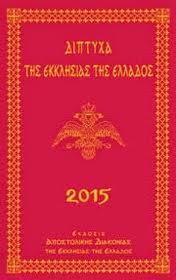Τυπικό σωτηρίου έτους 2015