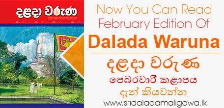 Dalada Waruna Online Paper