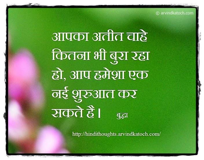 Bad Past, Buddha, Hindi, Quote, start,